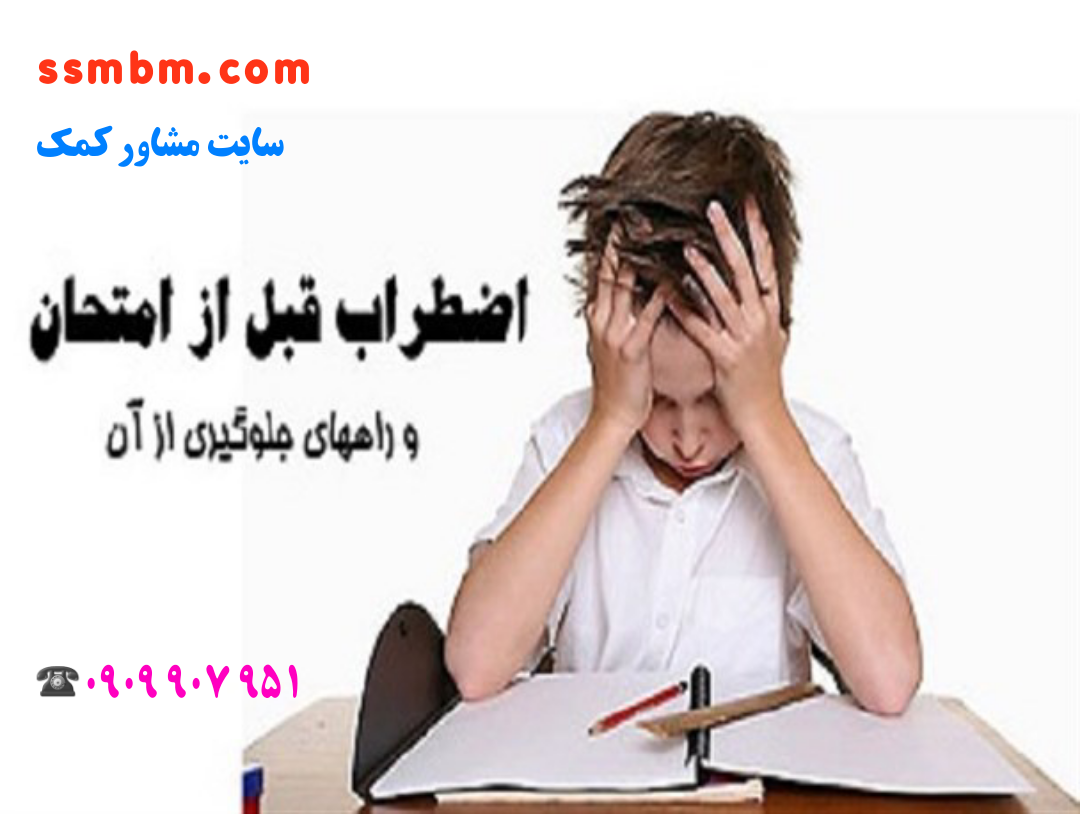 علائم اضطراب در امتحان